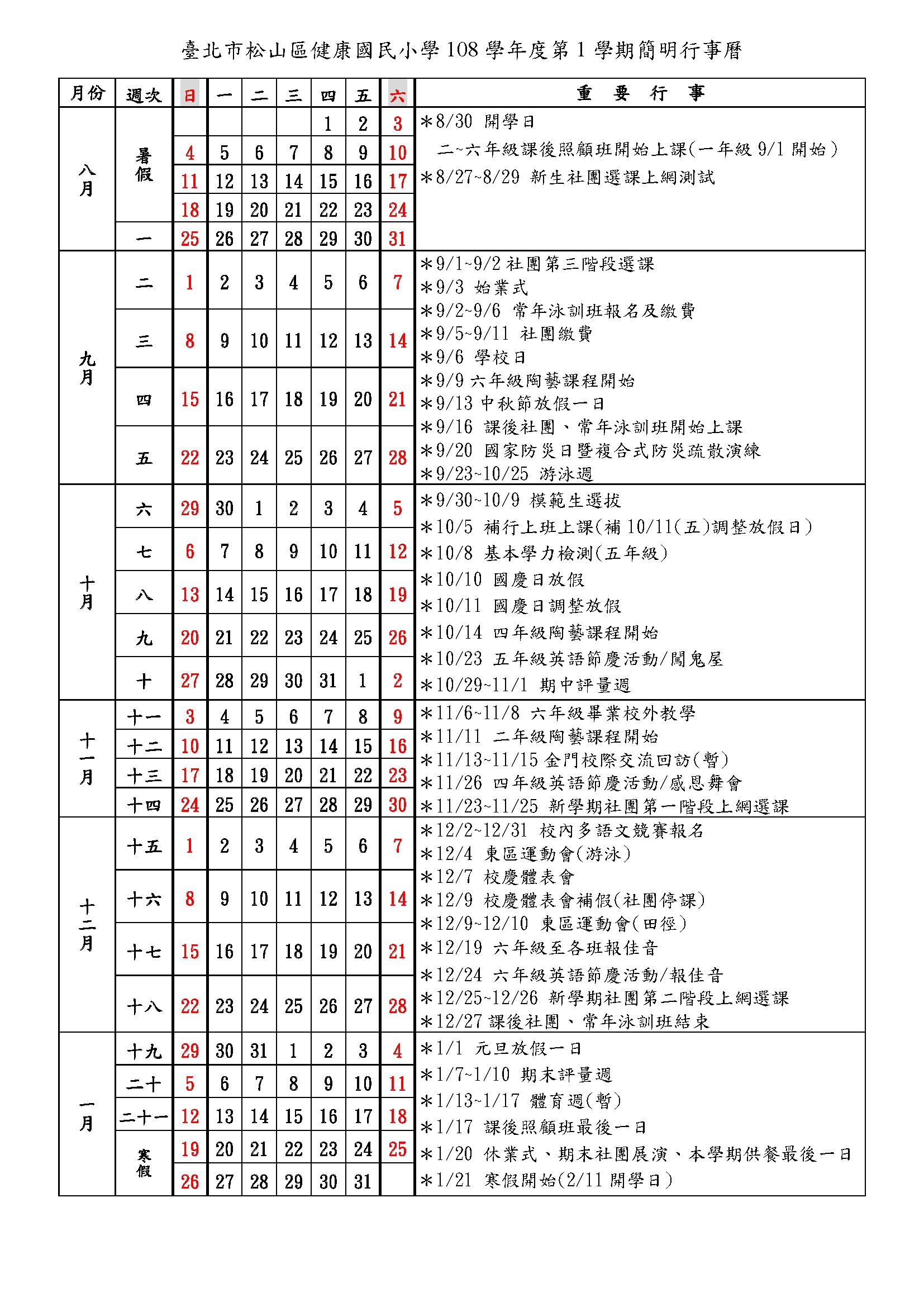 107學年度簡明行事曆