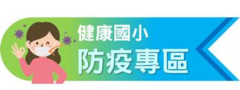 健康國小防疫專區